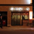 仙台屈指の大衆酒場的居酒屋空間「びっくり」