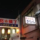 のんべえ達に愛されるお店、文化横丁の「きむら」