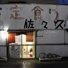 【7月閉店】仙台屈指の魔窟「定食の佐々久」