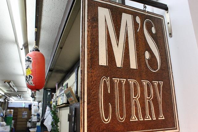 笹塚、エムズカリー(Ms Curry)のポークカレー