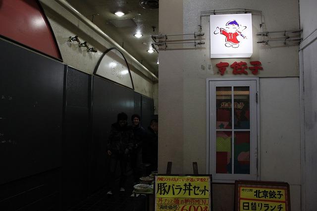 仙台、「北京餃子」北京の北がとれた看板