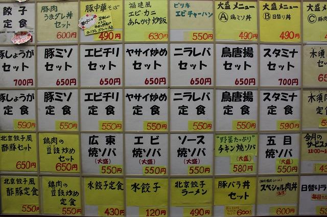 仙台、「北京餃子」メニュー、だいたい安い
