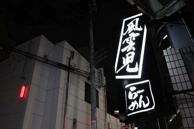 新宿、「風雲児」の得製ラーメン