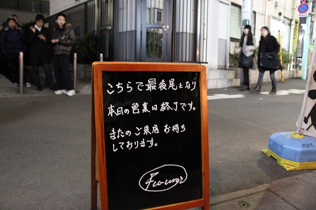 新宿、「風雲児」の看板裏側