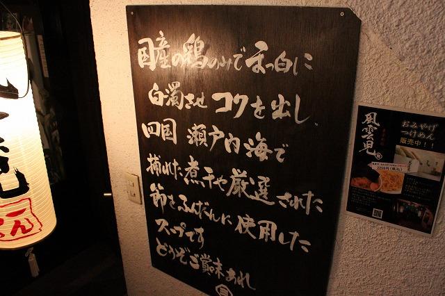 新宿、「風雲児」のラーメンについて