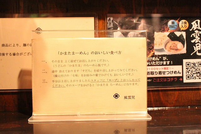 新宿、「風雲児」のかまたラーメンの食べ方