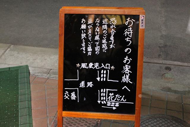 新宿、「風雲児」の看板