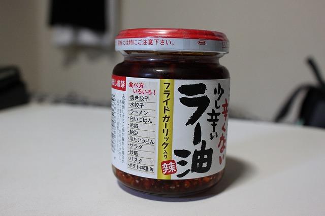桃屋の辛そうで辛くない少し辛いラー油の食べ方