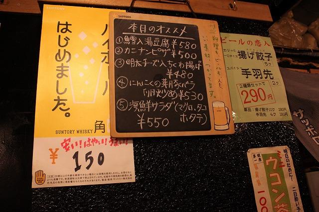 新宿歌舞伎町「すし居酒屋 アルプス」のまわりの張り紙。だいたい安い。