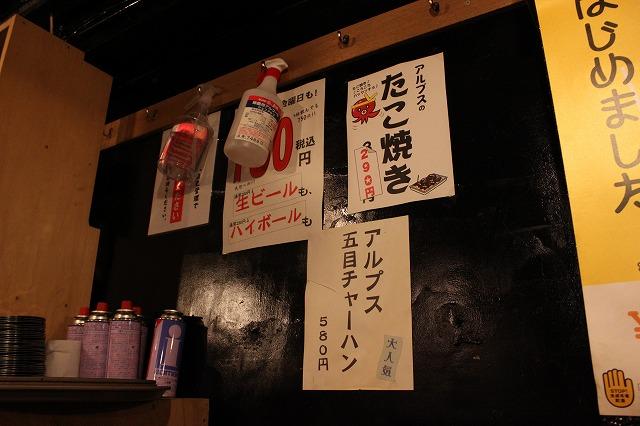 新宿歌舞伎町「すし居酒屋 アルプス」のまわりの張り紙