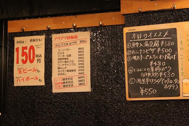 新宿歌舞伎町「すし居酒屋 アルプス」の激安ビール。安い。
