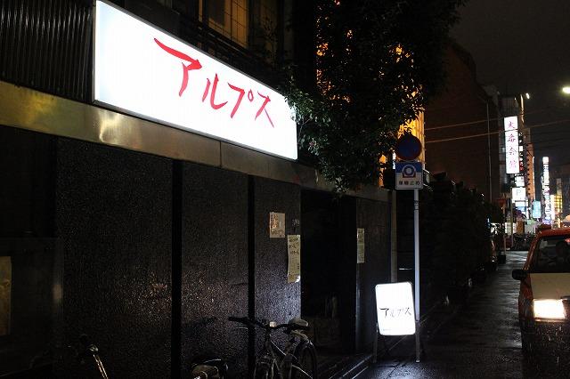 新宿歌舞伎町「すし居酒屋 アルプス」の激安ビール