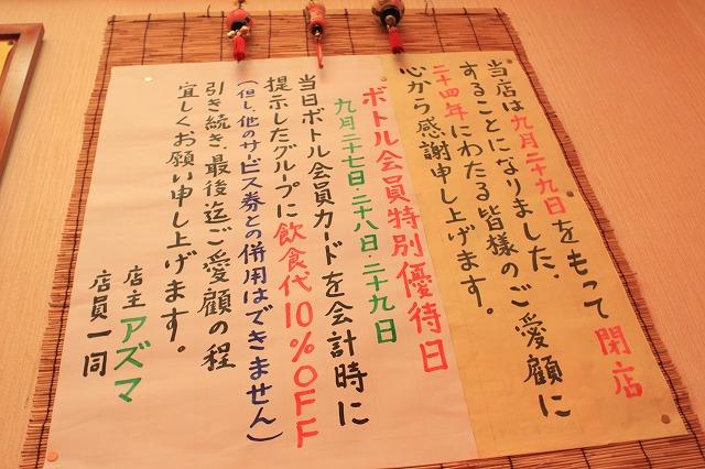 【超越したお店】高円寺、「あかちょうちん」の残念なお知らせ