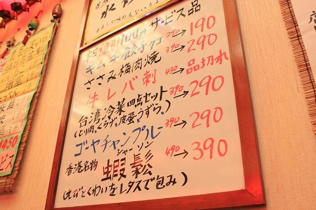【超越したお店】高円寺、「あかちょうちん」のサービスメニュー