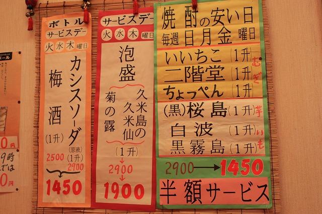 【超越したお店】高円寺、「あかちょうちん」の超越した値段設定