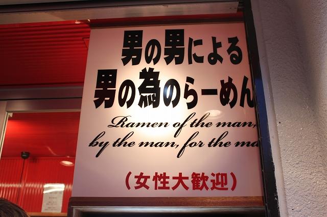 なんだかはっきりしない吉祥寺の二郎インスパ系「バリ男」の看板