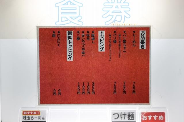 なんだかはっきりしない吉祥寺の二郎インスパ系「バリ男」の食券機