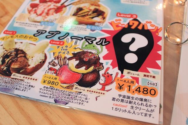 【対決】高円寺、「Fucca Fucca (フッカフッカ)」のメニューだよ!アブノーマル!