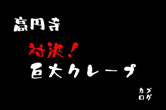 【対決】高円寺、「Fucca Fucca (フッカフッカ)」のビッグバンをやっつけてみた。