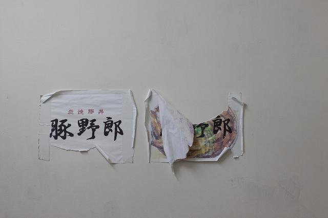 御茶ノ水、「炭焼豚丼 豚野郎」の表紙