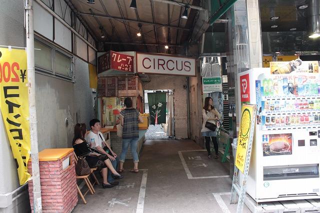 吉祥寺、「CIRCUS(サーカス)」の店先その2
