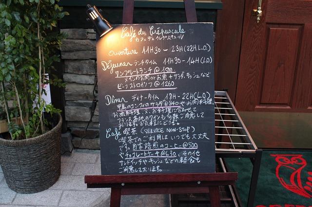 吉祥寺、「クレプスキュール」の看板