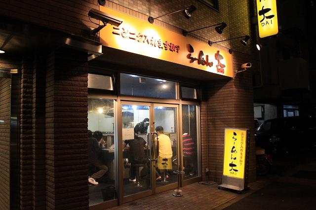 下高井戸、二郎系「ラーメン大」の店先