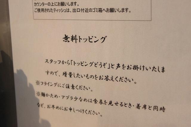 下高井戸、二郎系「ラーメン大」のフライングに注意