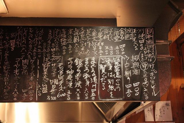 吉祥寺ハーモニカ横丁「エイヒレ」の黒板メニュー