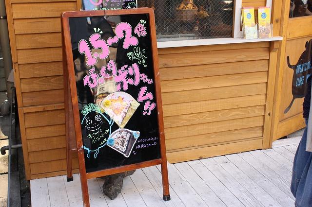 高円寺、「Fucca Fucca (フッカフッカ)」のでかいよ!看板