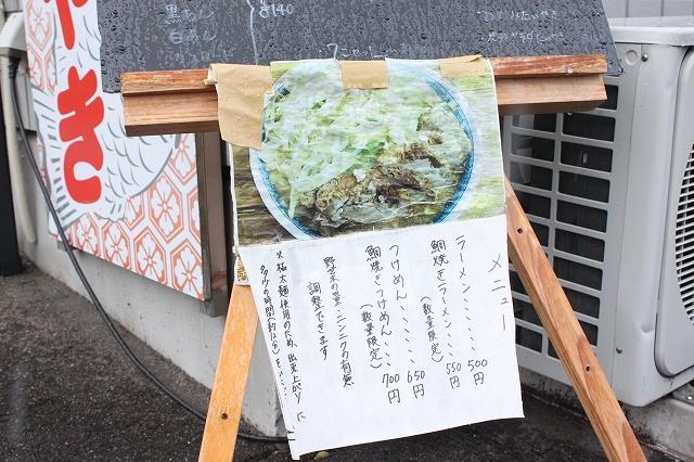 仙台市、「たいやき本舗藤家」のメニュー