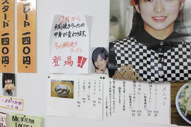 仙台市、「たいやき本舗藤家」のモームスポスターとメニュー