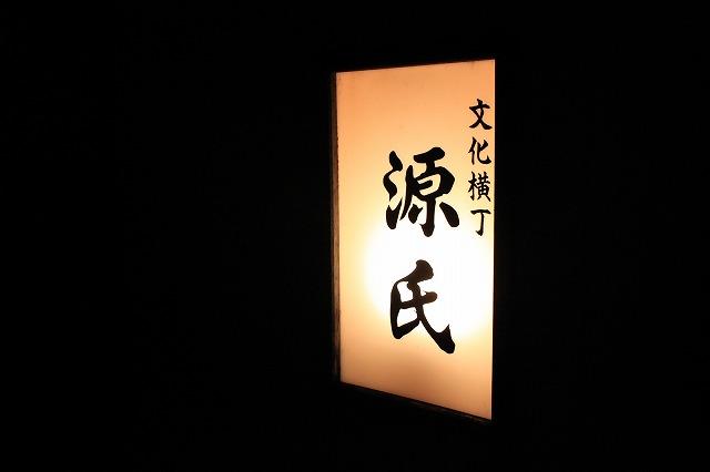 【仙台名店】仙台市、「源氏」の看板