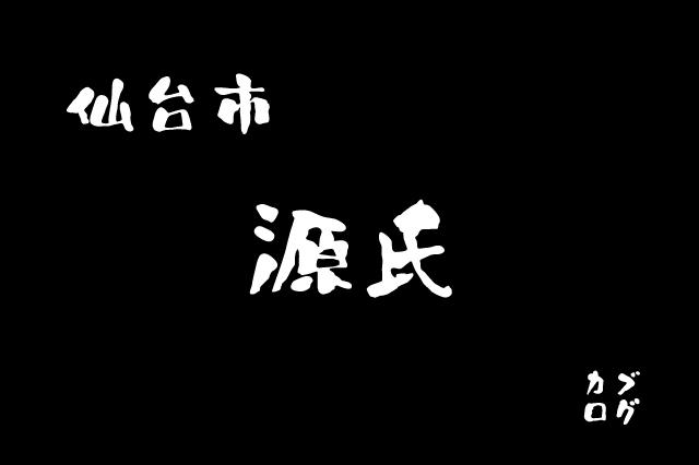 【仙台名店】仙台市、「源氏」の歴史ある店内と女将