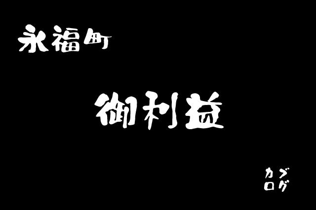 方南町/永福町、「御利益」の二郎系!?でかもり天ぷらうどん