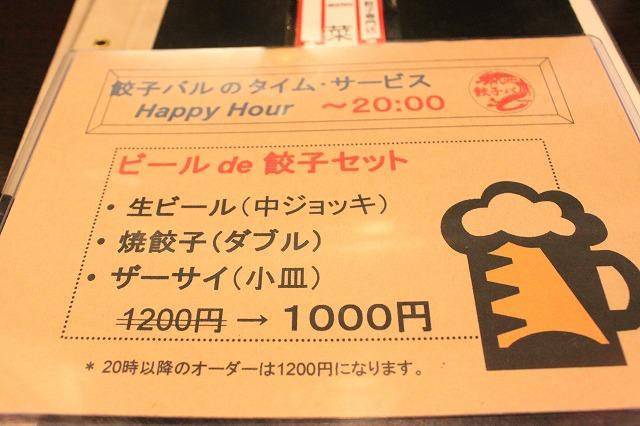 高円寺、「餃子バル」のハッピーアワー