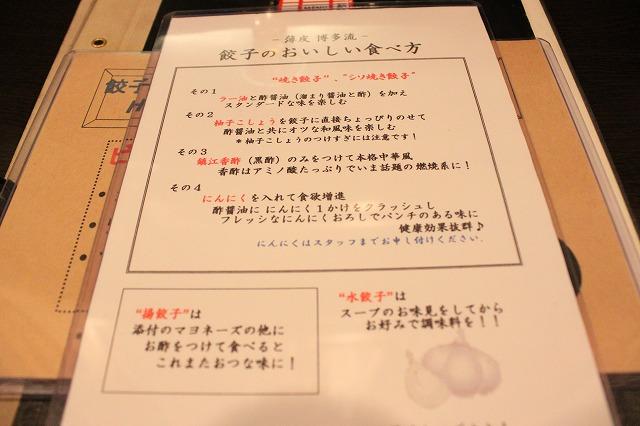 高円寺、「餃子バル」の丁寧な食い方説明