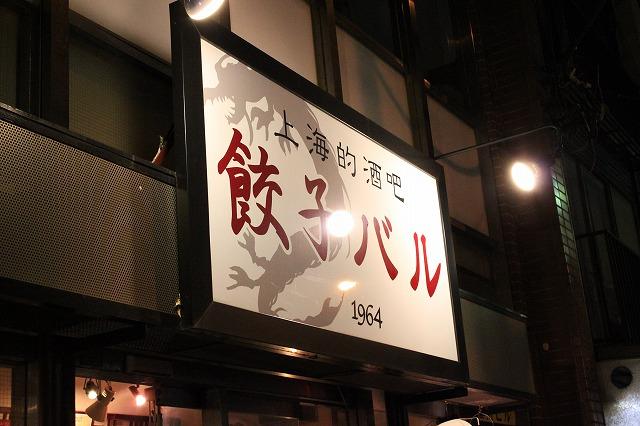 高円寺、「餃子バル」の餃子とやみつきそば