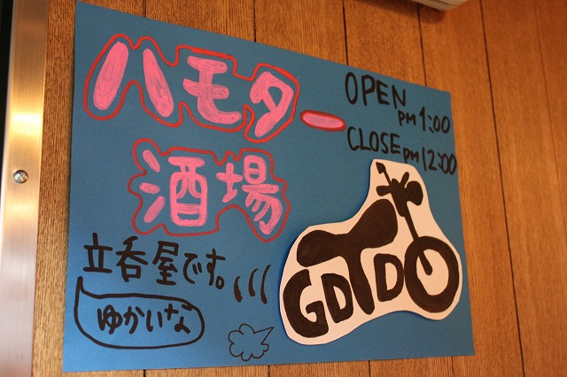 吉祥寺ハーモニカ横丁、「ハモター酒場(HARMONICA MOTORCYCLE)」のチモークチキンと1.5坪空間