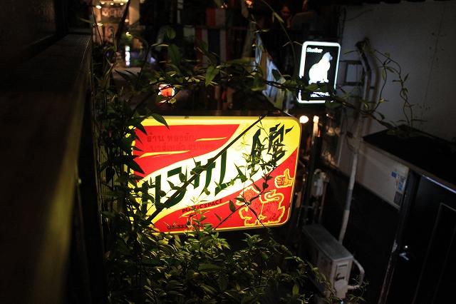 西荻窪、「ハンサム食堂」の素敵な看板