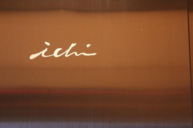 杉並区、永福町、「ichi(いち)」の一々うまい料理