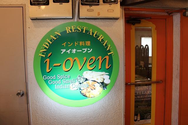 【西荻カレー戦争】ゆっくりするにはちょうどいい「ioven(アイオーブン)」