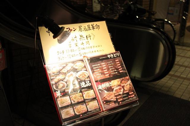 吉祥寺、「居酒屋革命」店先メニュー