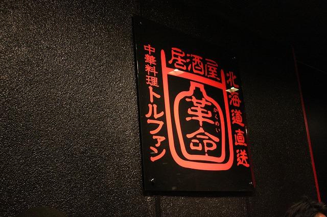 【噂のお店】吉祥寺、「居酒屋革命」の無料焼酎をいただきに突撃してきた。