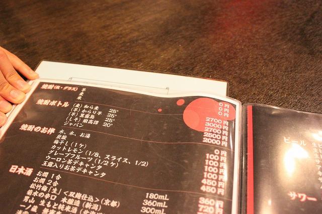 吉祥寺、「居酒屋革命」の無料焼酎