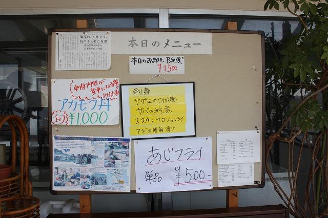 三浦海岸、「レストランKANEDA (かねだ)」の入口ですよー