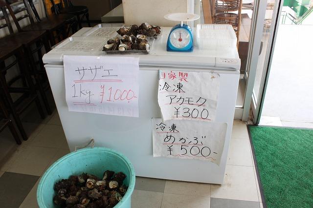 三浦海岸、「レストランKANEDA (かねだ)」の無造作に売られてるサザエ