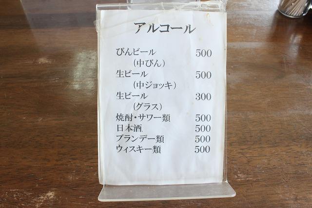 三浦海岸、「レストランKANEDA (かねだ)」のメニュー