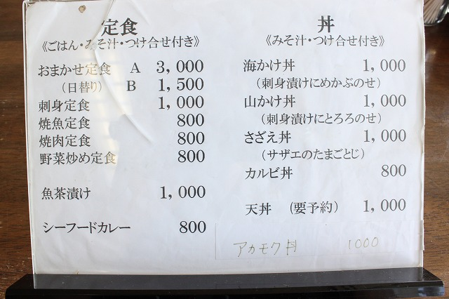三浦海岸、「レストランKANEDA (かねだ)」の高いA定食