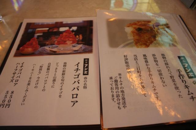 イチゴ好きなら一度は行きたい気仙沼の「喫茶マンボ」のメニュー